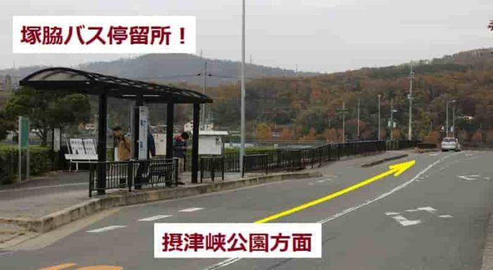 「塚脇」のバス停留所です。