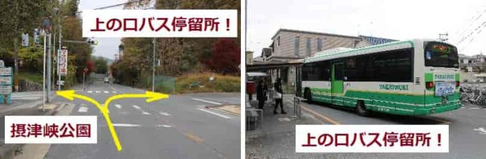 「上の口」のバス停留所です。