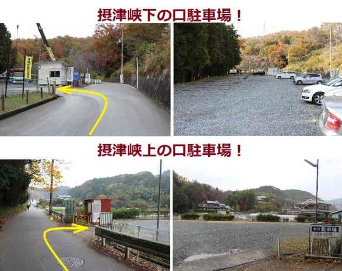 摂津峡に用意されている有料駐車場です。