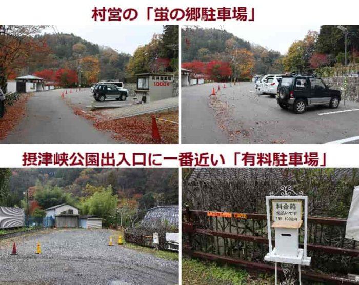 周辺にある有料駐車場です。