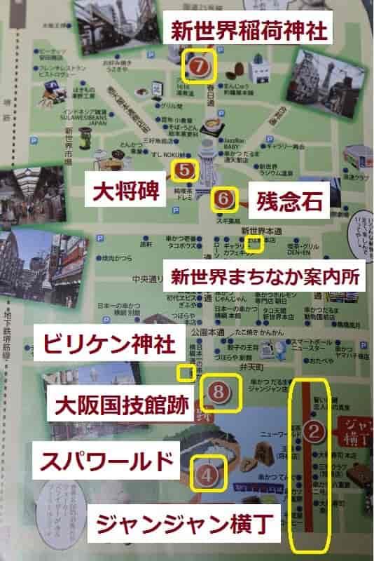 『新世界エリア』の散策マップです。