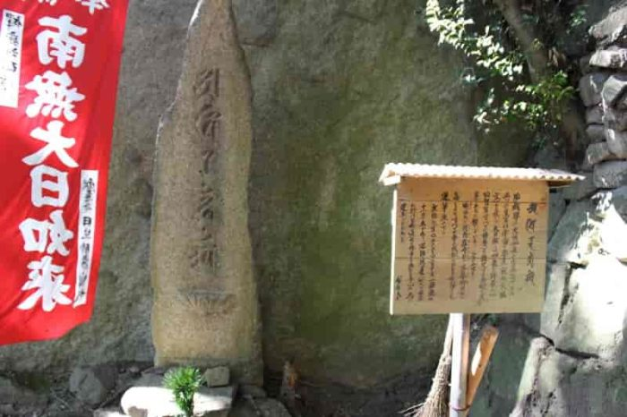 『梵字』の書かれた『石碑』です。