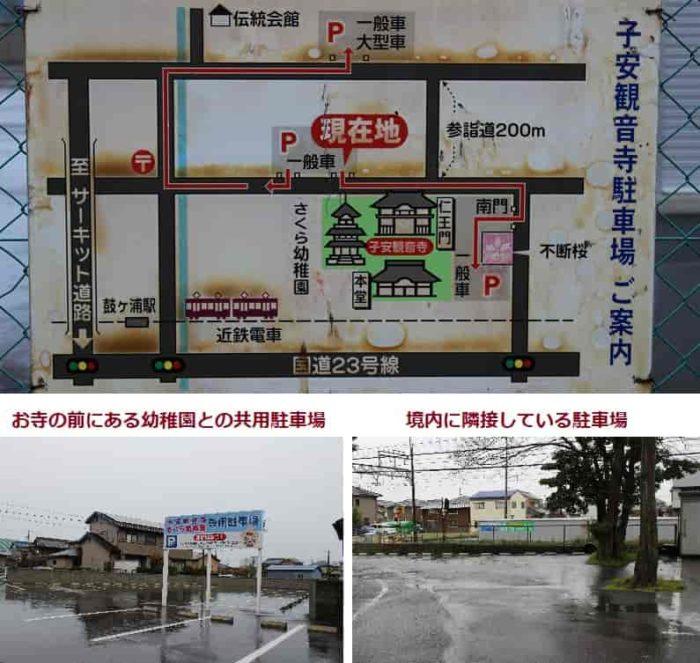 子安観音寺の無料駐車場です。