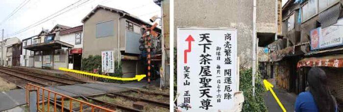阪堺線の北天下茶屋駅です。