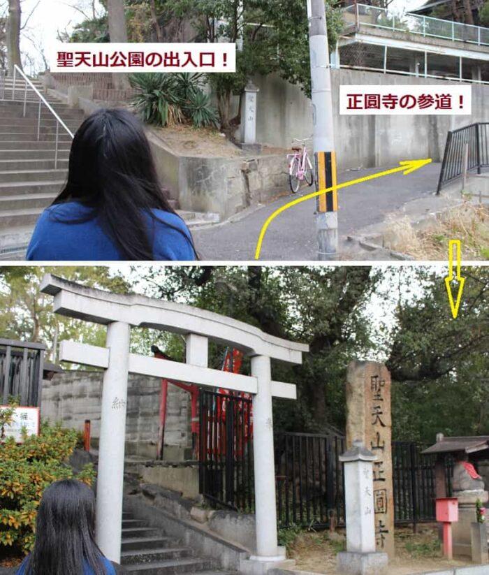 正圓寺の参道へ向かいます。