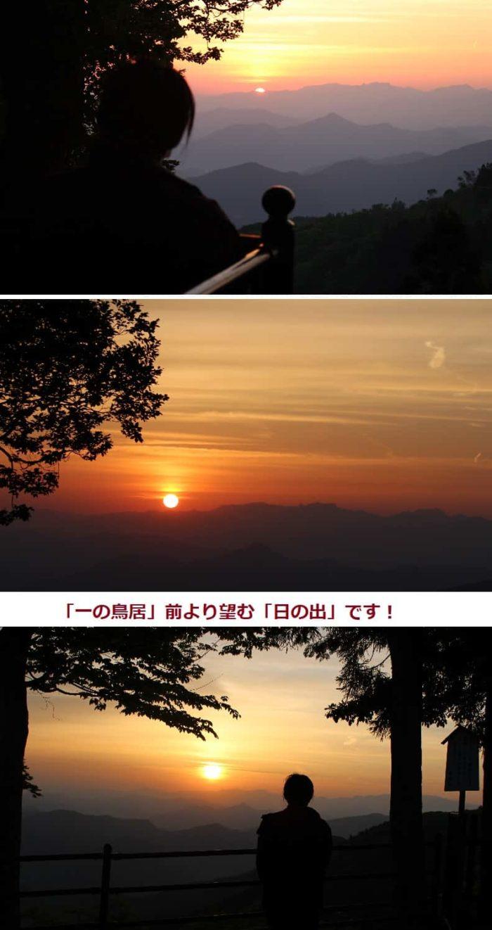 立里荒神社より望む日の出の景色です。