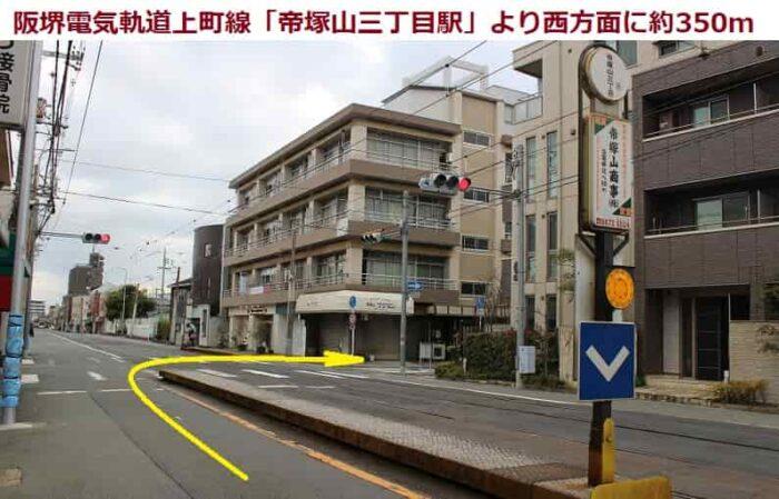 上町線の帝塚山三丁目駅です。
