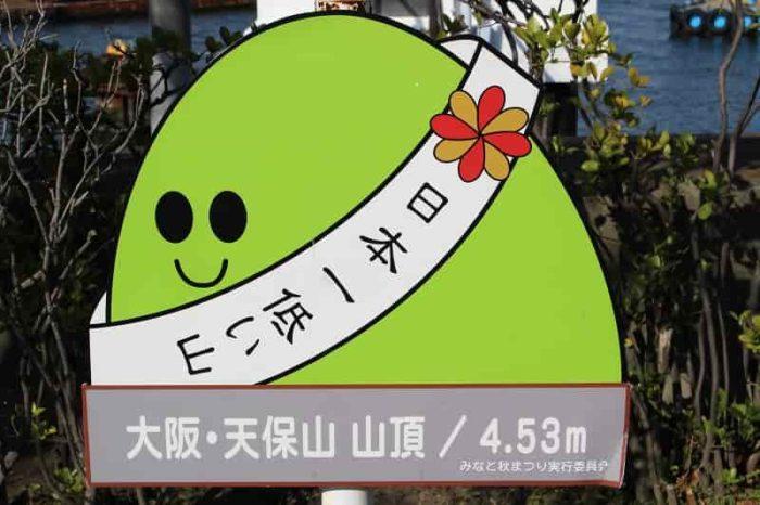 日本一低い山の称号を受けた天保山です。