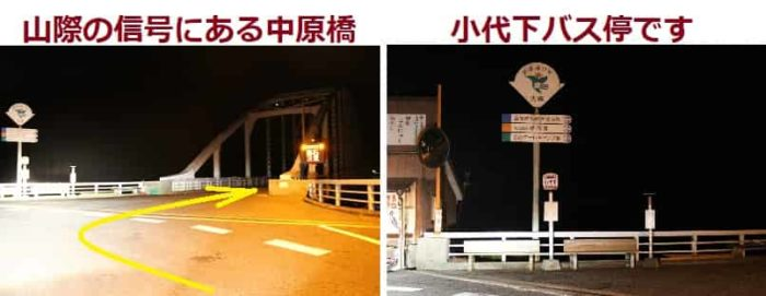 中原橋を渡り県道53号高野天川線へ入ります。
