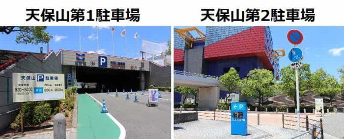 天保山第1駐車場及び第2駐車場です。