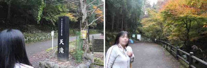 『天滝』に向けて歩きはじめます。