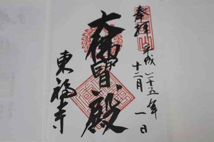 東福寺の『御朱印』です。