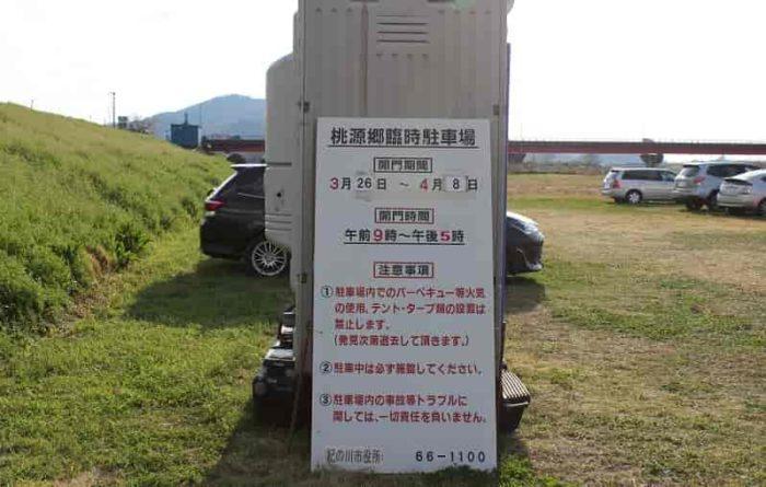 仮設トイレも設置され安心です。