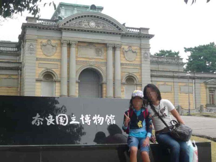 『奈良国立博物館』です。