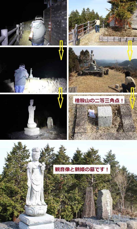 檜股山山頂にある鶴姫の墓と観音像です。