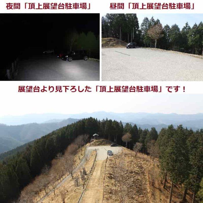 鶴姫公園の頂上展望台駐車場です。