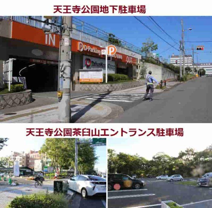天王寺公園の有料駐車場です。