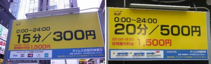 露天神社の周辺駐車場料金です。
