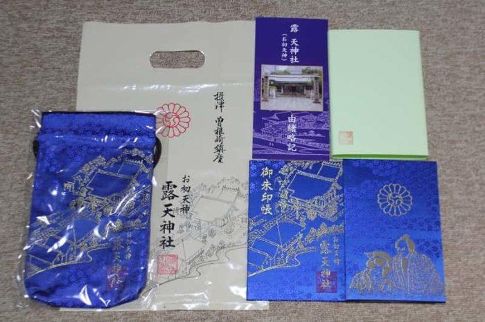 露天神社のオリジナル御朱印帳です