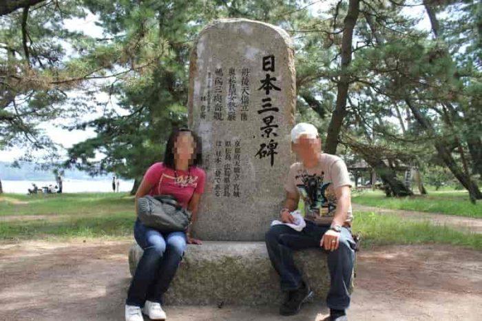 『日本三景』の『石碑』です。