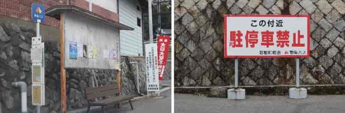 若樫バス停留所です。