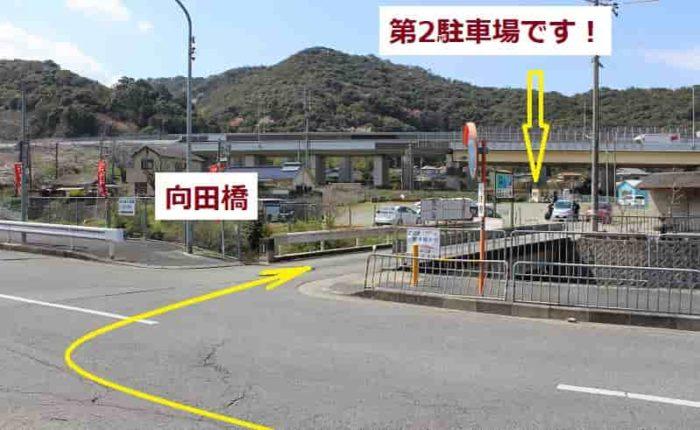 向田橋を渡って「第2駐車場」へ行きます。