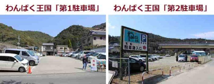 「わんぱく王国」の有料駐車場です。