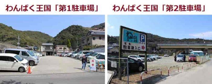 わんぱく王国の有料駐車場です。