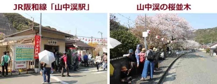 「JR阪和線」の山中渓駅です。