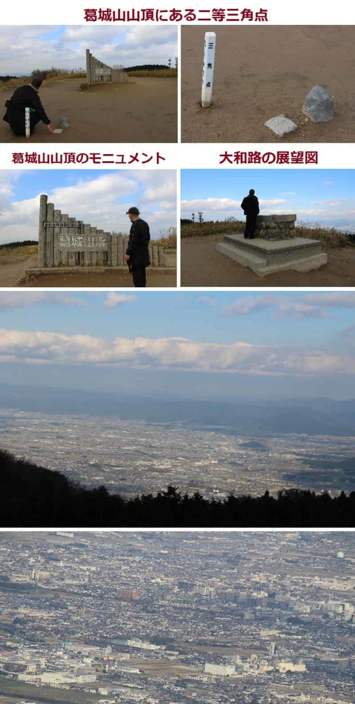 葛城山山頂より望む景色です。