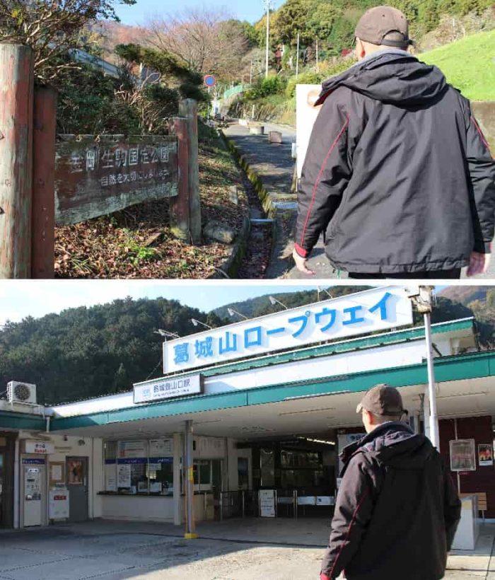 葛城登山口駅です!