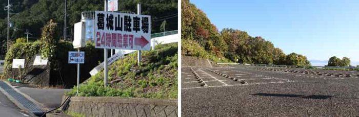大和葛城山にある「P1駐車場」です。