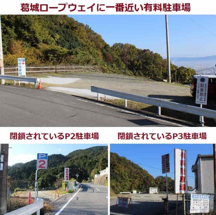 大和葛城山にある「有料駐車場」です。