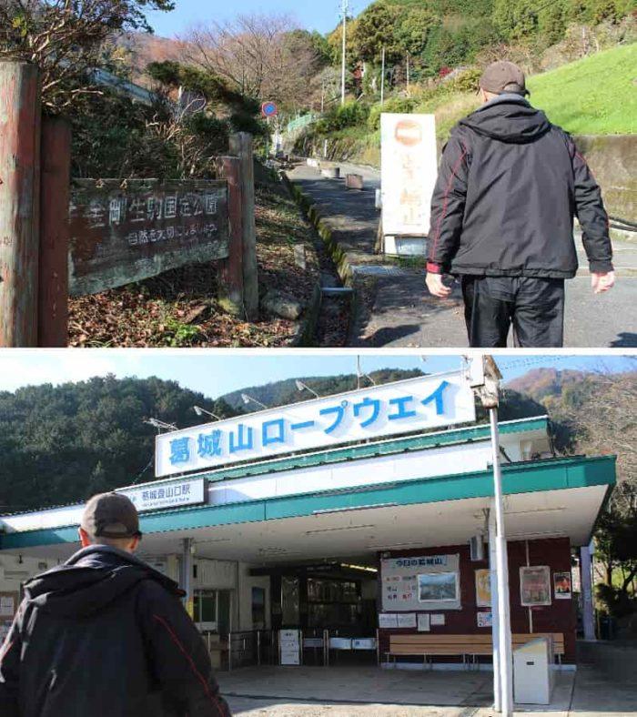 「葛城登山口駅」です。