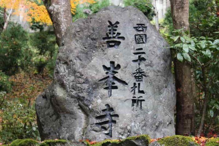 善峯寺の寺号の石碑です。