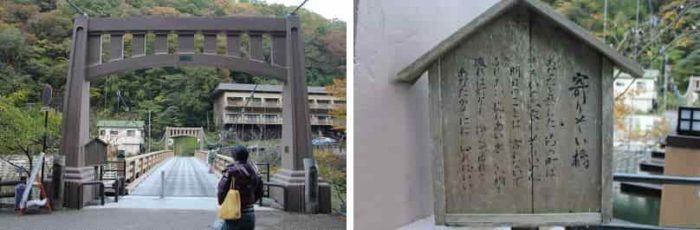 岡山県で歴史ある『寄り添い橋』