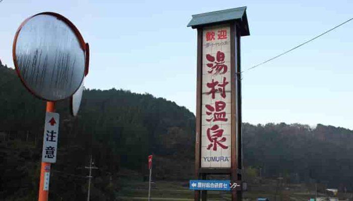 湯村温泉街への案内看板です。